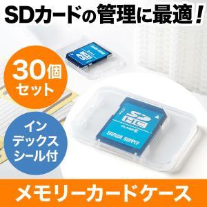SD カード ケース 1枚収納 30個セット(即納)|sanwadirect