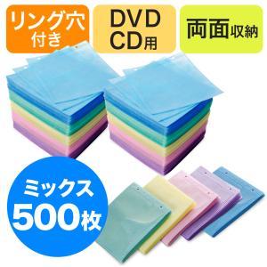 CDケース DVDケース 不織布ケース 2穴付 両面収納×500枚セット 5色ミックス インデックスカード付 収納ケース メディアケース(即納)