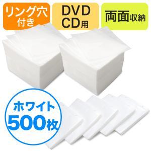 CDケース DVDケース 不織布ケース 2穴付 両面収納×500枚セット ホワイト インデックスカード付 収納ケース メディアケース(即納)