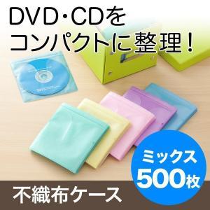 CD DVD ケース 不織布 両面収納 500枚 5色 収納|sanwadirect