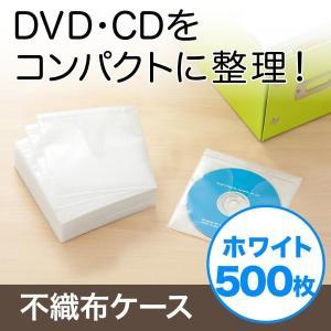 CDケース DVDケース 不織布ケース 両面収納×500枚セット ホワイト インデックスカード付 収納ケース メディアケース(即納)|sanwadirect