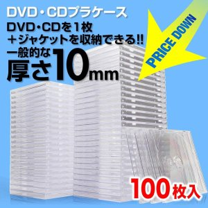 CDケース DVD 10mm ジュエルケース 100枚(即納)|sanwadirect