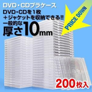 CDケース DVDケース 収納 ケース 200枚 10mm(即納)|sanwadirect