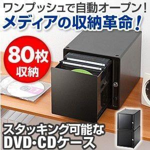 DVDケース CDケース 収納ボックス 80枚(即納)|sanwadirect