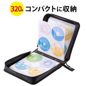 DVDケース CDケース 収納ケース 320枚 持ち運び キャリングケース|sanwadirect