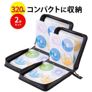 DVDケース CDケース 収納ケース 320枚 持ち運び キャリングケース 2個セット|sanwadirect