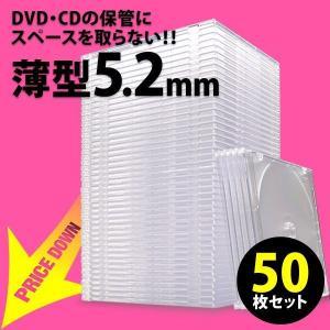 CDケース DVDケース スリム 50枚 プラケース(即納)|sanwadirect