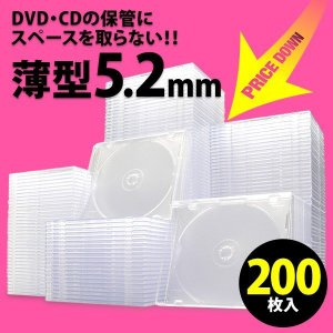 CDケース DVD スリム 200枚(即納)|sanwadirect