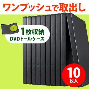 DVDケース トールケース 収納ケース 10枚セット|sanwadirect