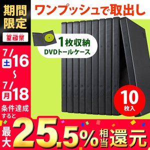 DVDケース トールケース 収納ケース 10枚セット