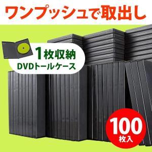 DVDケース トールケース 1枚収納×100個セット 収納ケース メディアケース(即納)