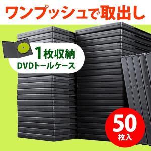 DVDケース トールケース 収納ケース 50枚