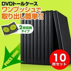 トールケース DVDケース 2枚収納×10個セット CDケース
