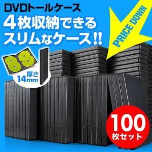 DVDケース トールケース 4枚収納×100個セット スリム 収納(即納)|sanwadirect