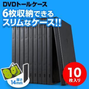 DVDケース トールケース 6枚収納×10個セット 収納ケース メディアケース