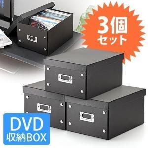 DVD 収納ボックス DVDケース CDケース 3個セット|sanwadirect