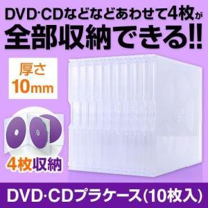 CDケース  DVD ケース 4枚 収納 スリム 10枚セット(即納)|sanwadirect