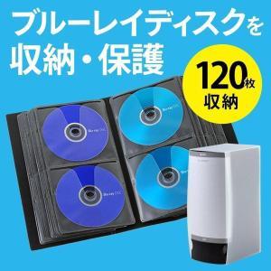 ブルーレイ ケース 収納 120枚 DVDケース CDケース ファイルケース(即納)|sanwadirect
