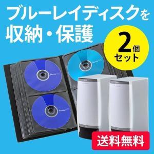 ブルーレイケース 収納 ブルーレイ Blu-ray 120枚 DVDケース ブルーレイディスク ファイル ケース 2個セット(即納)