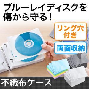不織布ケース ブルーレイ CD DVD ケース 100枚(即納)
