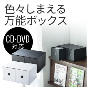 CD DVD 収納ボックス ケース 引き出し