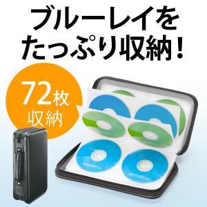 ブルーレイ ケース CDケース DVDケース 収納ケース 72枚収納(即納)|sanwadirect