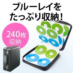 ブルーレイ ケース CDケース DVDケース 収納ケース 240枚収納(即納)|sanwadirect
