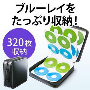 ブルーレイ ケース CDケース DVDケース 収納ケース 360枚収納(即納)|sanwadirect