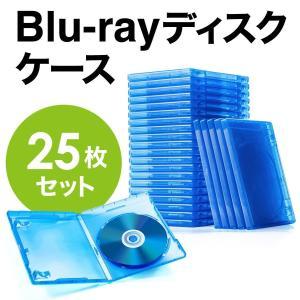 ブルーレイ ケース CD DVD ケース 収納ケース 25枚収納