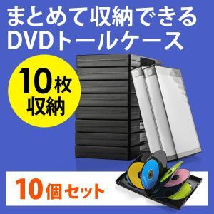 DVDケース トールケース 収納ケース 10枚収納×10個セット(即納)