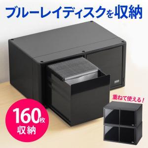 DVDケースCDケース 収納 ボックス  引き出し 大容量|sanwadirect