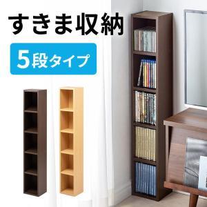 隙間収納 20cm スリムラック カラーボックス すきま収納 5段 木製 収納ラック DVD CD ...