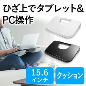 膝上テーブル ノートパソコン/タブレット用 ラップトップテーブル コンパクト(即納)|sanwadirect
