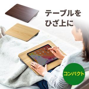 ひざ上 テーブル 膝上 ノートパソコン タブレット(即納)|sanwadirect