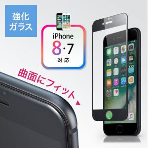 iPhone ガラスフィルム iPhone 8 8Plus 7 7Plus 液晶保護 強化ガラス(即納)|sanwadirect
