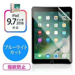9.7インチiPad Pro/9.7インチiPad(2017)/iPad Air2/Airブルーライトカットフィルム(硬度2H 反射防止 指紋防止)(即納)|sanwadirect
