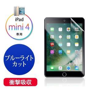 iPad mini 4専用衝撃吸収ブルーライトカットフィルム 硬度3H 抗菌 反射防止 指紋防止(即納)|sanwadirect