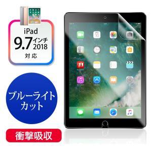 9.7インチiPad Pro/9.7インチiPad(2017)/iPad Air2/Air衝撃吸収ブルーライトカットフィルム(硬度3H 抗菌 反射防止 指紋防止)(即納)|sanwadirect