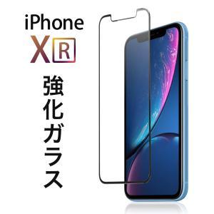 iPhone フィルム XR ガラス 画面保護 強化 ガラスフィルム 硬度9H 全面 保護フィルム(即納)|sanwadirect