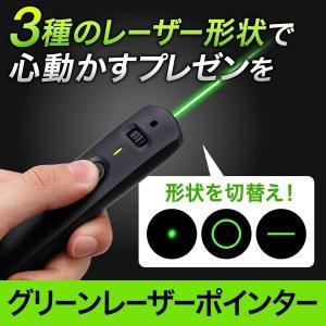レーザーポインター グリーン リモコン型 強力 ポインター(即納)