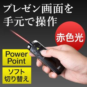 レーザーポインタ レッドレーザー パワーポイント プレゼン 赤 レーザーポインター(即納)|sanwadirect
