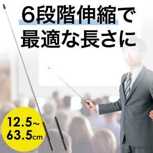 指示棒 ポインター 伸縮 63.5cm クリップ付き|sanwadirect