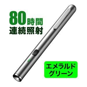 レーザーポインター グリーン 緑 レーザーポインタ 80時間 長寿命 長持ち エメラルドグリーン 明るい 見やすい 小型 コンパクト 軽量 ペン型 PSC認証(即納)|sanwadirect