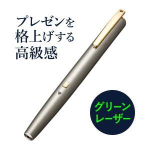 レーザーポインター グリーン 緑 グリーンレーザー 会議 プレゼン 強力 明るい 見やすい 小型 コンパクト ペン型 真鍮 (即納)|sanwadirect