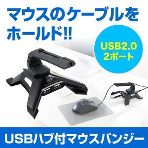 USBハブ付マウスバンジー USB2.0ハブ2ポート付 マウスケーブルホルダー ブラック(即納) sanwadirect