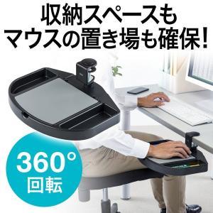 合計5,000円以上お買い上げで送料無料(一部商品・地域除く)! 机にマウステーブルをクランプ式で取...