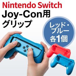 Switch スイッチ コントローラー ジョイコン 任天堂 グリップ 2個セット(即納)|sanwadirect
