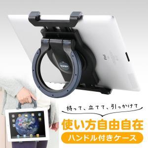 タブレットハンドル ケース iPadケース(即納)|sanwadirect