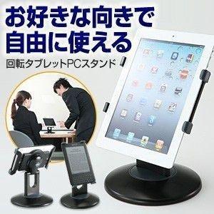 iPad スタンド タブレット スタンド(即納)|sanwadirect