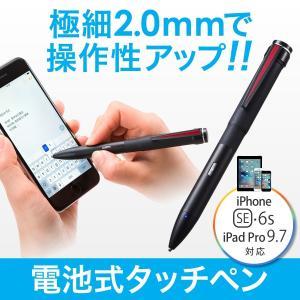 極細タッチペン スタイラスペン iPad/iPhone対応 ブラック sanwadirect